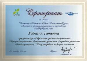 Таня 001 сж